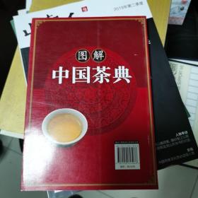 图解中国茶典