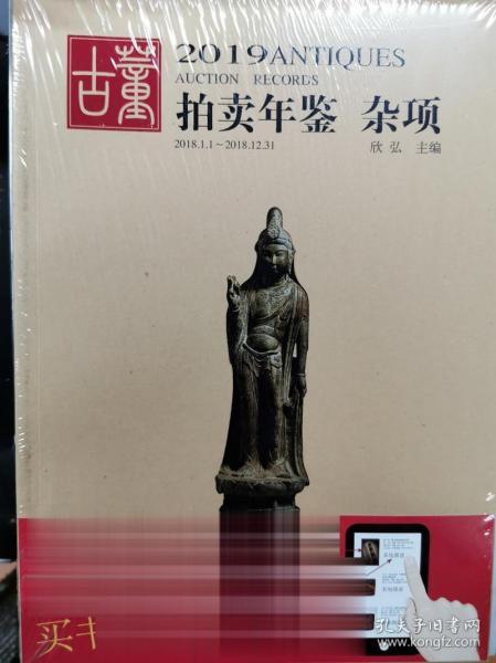 2018古董拍卖年鉴·杂项