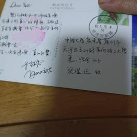 台湾垦丁实寄明信片