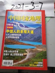 中国国家地理  2006年10