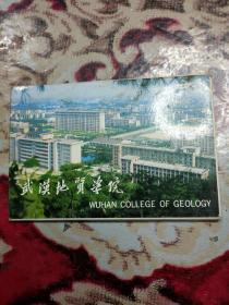 武汉地址学院 明信片