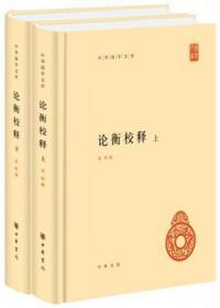 全新正版论衡校释(中华国学文库全2册精装)