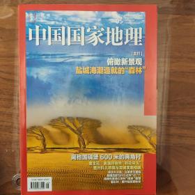 中国国家地理  2020年第5期