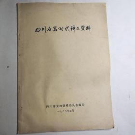 四川石器时代译文资料