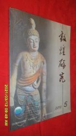 敦煌研究(2010年第5期)