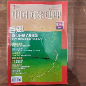 中国国家地理  2020年第10期 海岸线专辑