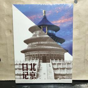 北京日记(1949-2019)未拆塑封