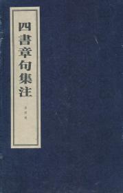 全新正版四书章句集注(线装本)(全四册)
