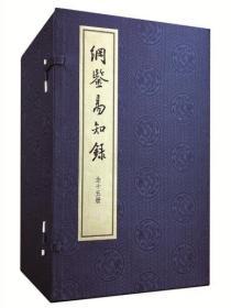 全新正版纲鉴易知录(线装本,全十五册)