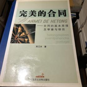 完美的合同 合同的基本原理及审查与修改 吴江水