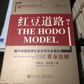红豆道路 揭示中国民营企业生存与发展的黄金法则 刘迎秋
