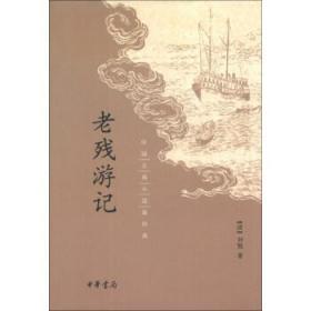 全新正版中国古典小说经典:老残游记