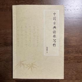 中国古典诗歌写作(一版一印)