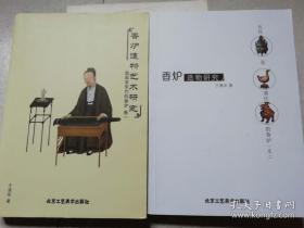 香炉造物艺术研究 卷一、卷二两册合售
