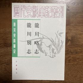 龙川略志 龙川别志(2013年一版四印)