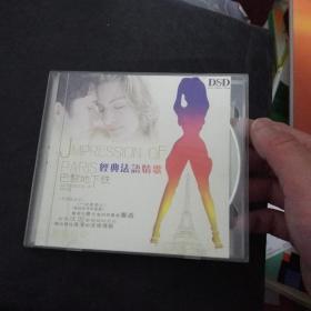 巴黎印象 法语浪漫情歌 3CD 光盘 双碟