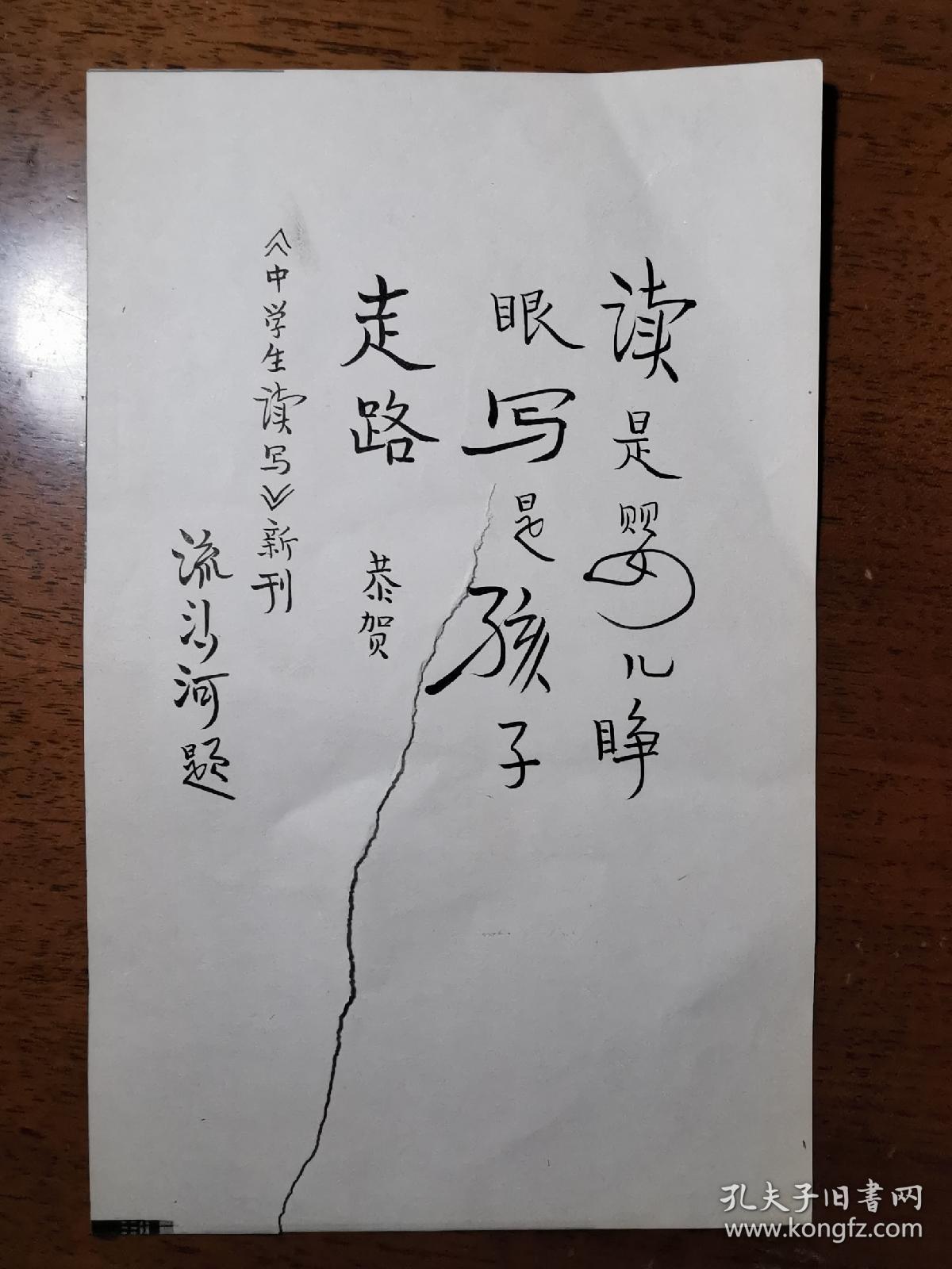 不妄不欺斋藏品:流沙河13x21cm毛笔书法:读是婴儿睁眼,写是孩子走路。出版物请自觅