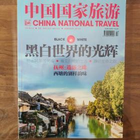 中国国家旅游 2020年第3期