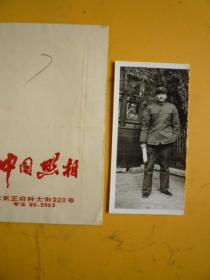 """一只老信封.一张老军人照【北京王府井大街""""中国照相】"""
