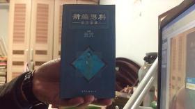 新编男科验方荟萃(32开,9品)-另存