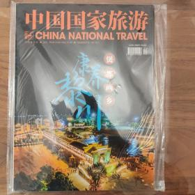 中国国家旅游 2020年第12期