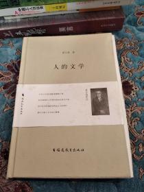 【毛边本】夏志清《人的文学》含布衣书局编号藏书票,毛边已裁