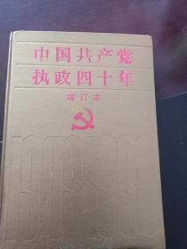 中国共产党执政四十年增订本1949-1989