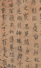 敦煌遗书 法藏 P4588太公家教(原题)。纸本大小29*58厘米。宣纸艺术微喷复制。非偏远包邮