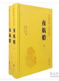 传世经典·文白对照:夜航船(精装全2册)