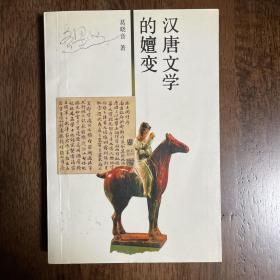 汉唐文学的嬗变(著名学者尹恭弘签名藏书)
