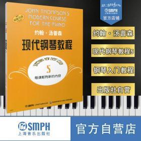 全新正版约翰汤普森现代钢琴教程5 大汤5 正版 原版引进图书 钢琴入门上海音乐出版社自营