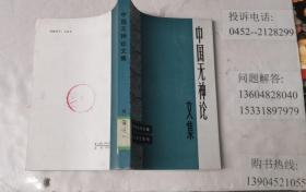 中国无神论文集  大32开本    包邮挂费