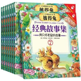 正版 彼得兔的故事 经典绘本全8册 中英双语3-6-9岁幼儿童读物英