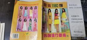 韩国流行新装2  裙装1180例   16开本
