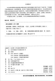 财务管理/应用型本科财务管理、会计学专业精品系列教材