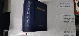 现代汉语词典   32开本精装  1983年2版1995年166印  中国社会科学语言研究所词典编辑室编  包快递费