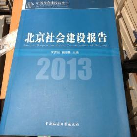 中国社会建设蓝皮书:北京社会建设报告(2013)宋贵伦