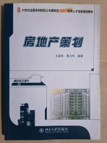 《房地产策划》(16开平装)九品