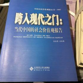 跨入现代之门:当代中国的社会价值观报告 赵孟营