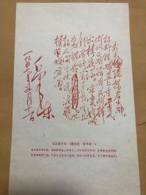 【15元包邮】毛主席手书·红印·《蝶恋花·答李淑一》