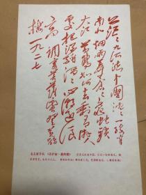 【10元包邮】毛主席手书·红印·《菩萨蛮·黄鹤楼》