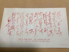 【10元包邮】毛主席手书·红印·《忆秦娥·娄山关》