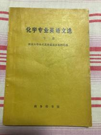 化学专业英语文选(下册)