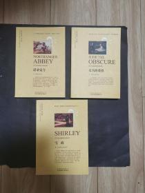 中译经典文库•世界文学名著(雪莉 无名的裘德 诺桑觉寺)三本合售
