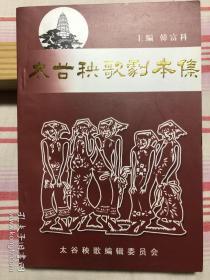 【曲艺唱词类】太谷秧歌剧本集(传统部分之六)