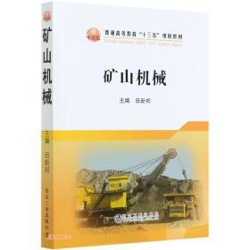 矿山机械(普通高等教育十三五规划教材)