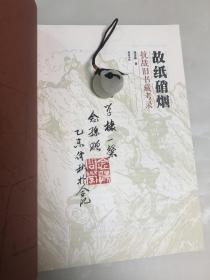 抗战旧书藏考录:故纸硝烟【16开,2015年一版一印,钱念孙签名本】