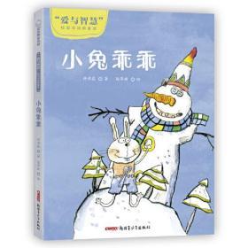 爱与智慧 校园阅读新童话:小兔乖乖
