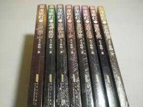 鬼吹灯新版1-8册合售