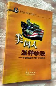 美国人怎样炒股——华尔街投资大亨的101条教训(2003一版一印)